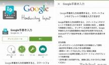 「Emoji」が楽しい『Google手書き入力』は使えるか、アプリ試用レビュー