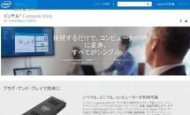 インテル、Windows/Linux対応スティック型PC『Compute Stick』4/30発売と発表―スペック
