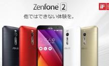 ASUS、『ZenFone 2』3モデルを5/16より発売と発表/スペック・価格