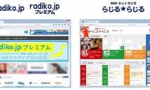 デネット、radiko・らじる対応の「ラジオ録音保存3」発売/特徴・価格
