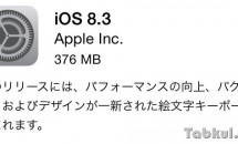 Appleが「iOS 8.3」配信開始、パフォーマンス向上や絵文字の追加など