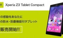 日本未発売のSIMフリー版『Xperia Z3 Tablet Compact (SGP621)』、エックスモバイルがMVNOで発売