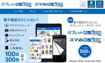 NTTぷらら「ひかりTVブック」、月432円の雑誌読み放題サービス開始