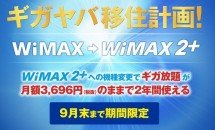 UQ、5/1から月3,696円でWiMAX 2+ギガ放題の『ギガヤバ 移住計画』開始を発表