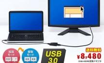 サンワサプライ、USB3.0向けHDMI変換アダプタ『500-KC008HD』発表/特徴と価格