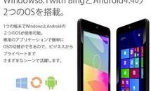 国内初のWindows 8.1/Android 4.4搭載デュアルブート7型タブレット『ΛzICHI AWOS-0701』発売、スペックと価格
