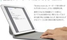 タッチカバー風、JTTがiPad Air/Air 2向けBluetoothキーボード『Bookey smart』発売/価格