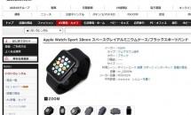 「Apple Watch」のレンタルサービス、DMM.comが開始/料金表