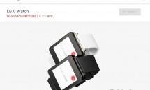 早くも『LG G Watch』が販売終了、発売から1年未満/スマートウォッチ