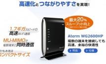 NEC、1733Mbpsギガスピード無線LANルータ『Aterm WG2600HP』発表/特徴と発売日