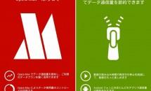 FeedlyやLINEなどアプリの通信を節約『Opera Max』(Wi-Fi対応版)試用レビュー