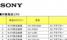 ソニー、Xperia Z3 Tablet Compactなど288製品の5~20%値上げを発表
