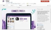 ネット電話アプリ『Viber』がChrome OSに対応、通話やテキスト送信が可能に