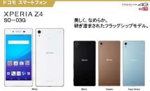 ドコモ、ソニー製スマホ『Xperia Z4 SO-03G』発表/6月中旬より発売