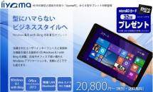 税抜20,800円、ユニットコムが8型Windowsタブレット「8P1150T-AT-FEM」発表/スペック・キャンペーン
