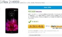 EXPANSYS、『LG G FLEX 2 H959』と『Microsoft LUMIA 640』シリーズの値下げ実施中