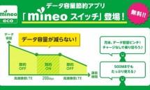 KDDI au回線MVNOでデータ容量節約アプリ「mineoスイッチ」提供開始