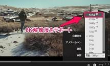 YouTubeで8K(4320p)解像度サポート動画が発見される、8K動画は33本(再生リスト)