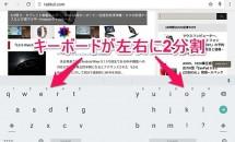 次期『Android M』では「Googleキーボード」が分割表示(スプリットキーボード)に対応
