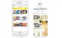 Gunosy、マンガ10作品の連載が無料で読める『グノシーマンガ』発表―「金田一少年の事件簿」「のだめカンタービレ」など