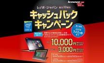 レノボジャパン10周記念、Lenovo MIIX 3などPC・タブレット購入で最大1万円キャッシュバック・キャンペーン実施中