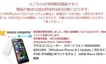 Windowsスマホ『MADOSMA Q501WH』、初回分が売り切れに