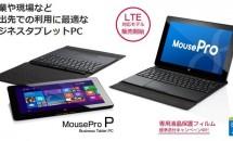 LTE対応10.1型Winタブが5.98万円、ビジネス向け2in1『MousePro P101ATP』が追加発売、対応バンド