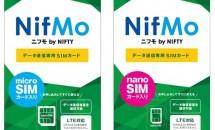 ニフティ、MVNO『NifMo』でSIMカード入りパッケージを本日発売