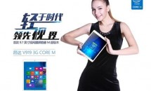 Retina解像度9.7型Winタブ『ONDA V919 3G Core M』近日発売、スペック