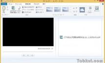 Windows 8.1と無料ソフトで動画編集~DVD作成する方法(上)「ムービーメーカーの使い方」