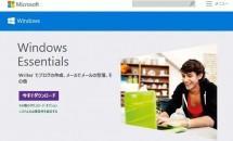 ブログ支援ソフト『Windows Live Writer』のオープンソース版は7月リリースか