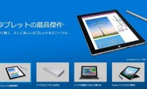 Y!mobile、LTE版『Surface 3』向けに月額980円のデータ通信プラン発表―注意点など