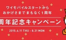 8/31まで、MNPでデータ通信2倍になる『Y!mobile 1周年記念キャンペーン』本日開始