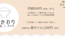 日本通信、1GB月500円からの「b-mobile おかわりSIM 5段階定額」発表―格安SIMカード