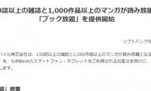 ソフトバンク、月500円で雑誌~マンガなど電子書籍の読み放題サービス「ブック放題」発表―SoftBank端末向けに6月下旬以降から提供開始