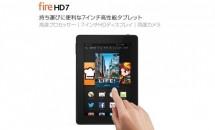 7/5まで、アマゾンで7型『Fire HD 7タブレット』が4,000円OFFセール中