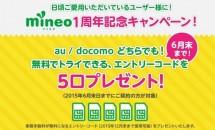 格安SIMカード:「mineo1周年記念キャンペーン」、契約手数料を無料にするコード5口プレゼント実施中