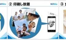 MVNO業界初ニフティの『NifMoでんわ(電話かけ放題)』は秋リリースに延期-格安SIMカード