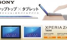 ソニー Xperia Z4 Tablet(Wi-Fiモデル)本日6/19より発売、ショップの販売状況