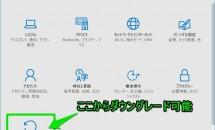 Windows 10 から元の環境(Windows 8.1)にダウングレードする方法(復活編)