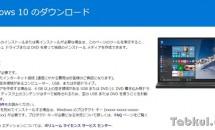 Microsoft、正式版「Windows 10」のISOファイル公開―USBメモリやDVDのインストールメディアが作成可能に