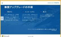 日本マイクロソフト、Windows 10 への無償アップグレードを抑止する方法を公開