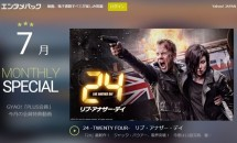 月額500円、Y!mobileが映像+電子書籍の定額制サービス『エンタメパック』提供開始―キャンペーン