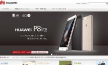 噂のHuawei製「Nexus」、5.7インチQHDに指紋リーダー搭載で2015年Q4発売か