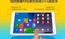 デュアルブート対応9.7型『Onda V919 3G Core M』がWindows 10とAndroid 5.1を搭載し7月下旬に発売へ―価格・スペック