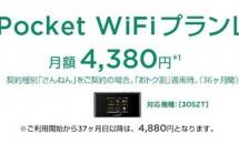 Y!mobile、月間データ容量上限なしの新プラン『Pocket WiFiプランL』発表―料金と制限・注意点