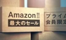 7/15にAmazon最大のセール『prime day』開催、Nexus 9(LTE)など対象9商品