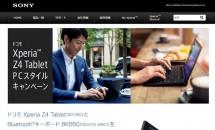 ドコモが『Xperia Z4 Tablet』と専用キーボード「BKB50」購入者向けキャンペーンを開始