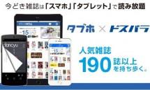 ドスパラ、人気雑誌190誌以上の電子書籍サービス「タブホ」提供開始を発表