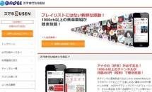 月490円の音楽配信サービス「スマホでUSEN」、BIGLOBEが提供開始